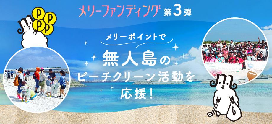 メリーファンディング第3弾 メリーポイントで無人島のビーチクリーン活動を応援