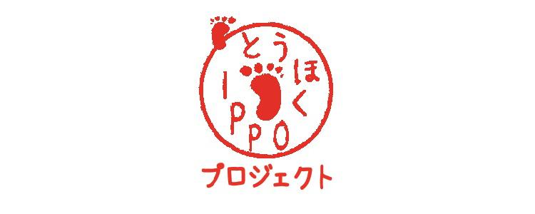 とうほくIPPOプロジェクト