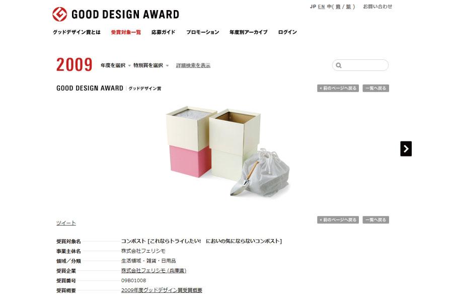 2009年度「グッドデザイン賞」
