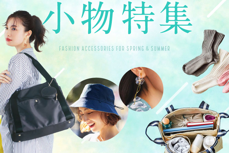 Fashion Accessories for Autumn 2019