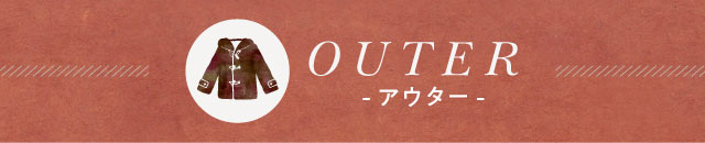 OUTER -アウター-
