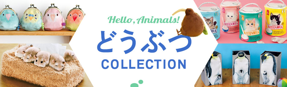 Hello,Animals! どうぶつCOLLECTION