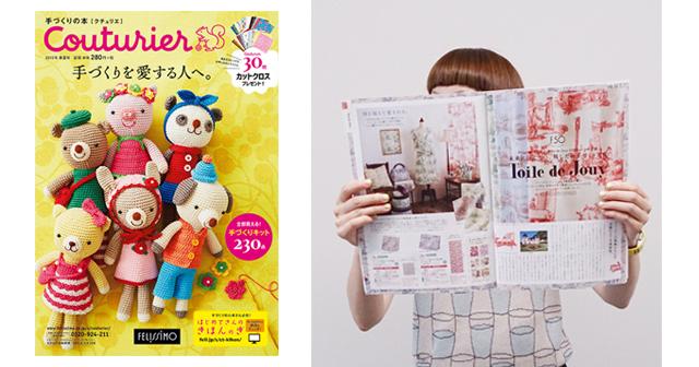 最新カタログ『Couturier[クチュリエ] 2015年春夏号』の表紙の秘話を公開