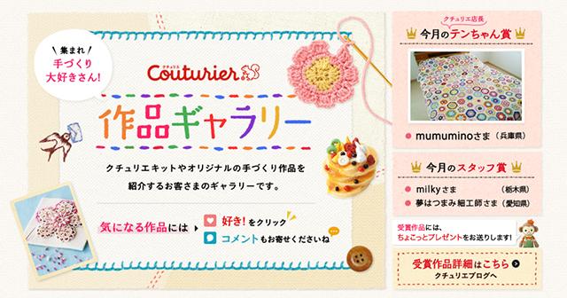 毛糸でつくる手づくりラグ★「クチュリエ作品ギャラリー」受賞作品の発表!