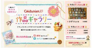 繊細なレース模様の刺繍「クチュリエ作品ギャラリー」受賞作品の発表!
