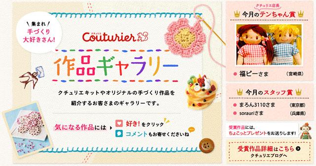 着せ替えのお人形♪ 2016年9月「クチュリエ作品ギャラリー」受賞作品の発表!