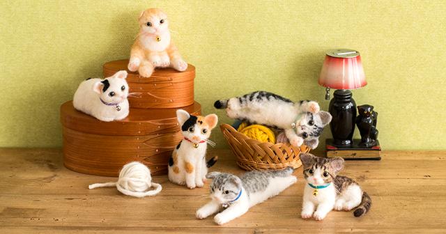 フェリシモ猫部とコラボ♪ 人気の「ニードルフェルトにゃんこ」