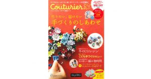 『Couturier 2016-'17年秋冬号』が全国書店・コンビニで10月15日に新発売!