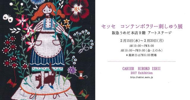刺繍作家の石井寛子さんが刺しゅう展を開催します!