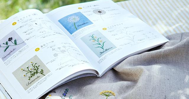 ロングセラーの刺繍を1冊にまとめた集大成!