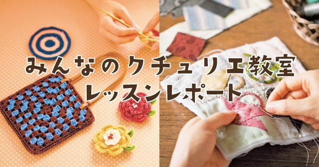 かぎ針編み講座 清水智子の2017年6月レッスンレポート