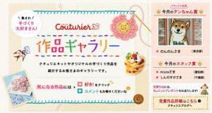 毛糸で刺繍♪ 「クチュリエ作品ギャラリー」受賞作品の発表です!