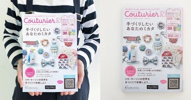『Couturier[クチュリエ] 2019年春夏号』4月25日に新発売