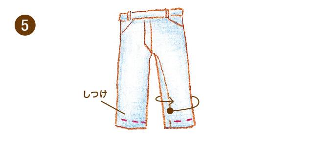 裾上げの手順5