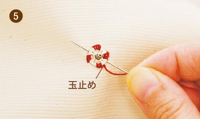 針と糸でスナップボタンを付ける場合5