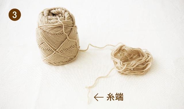 内側の毛糸の取り出し方 手順③