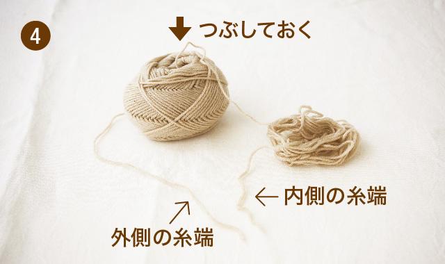 内側の毛糸の取り出し方 手順④