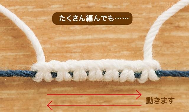 タティングレース 正しくない編み目②