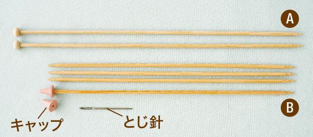 棒針編み 編み針