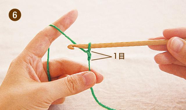アフガン編み くさり編み 手順⑥