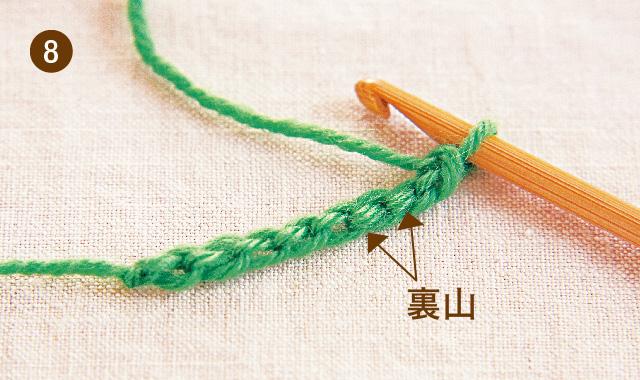 アフガン編み くさり編み 手順⑧