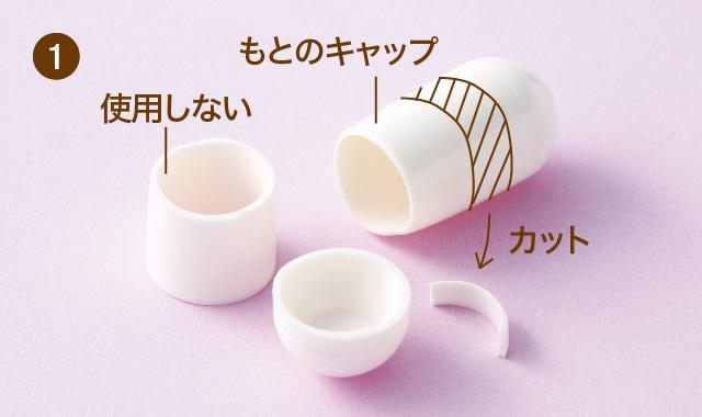 キャップやペップで作るミルクティー 手順①