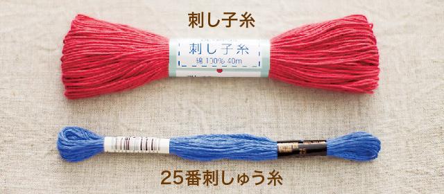 刺し子 糸