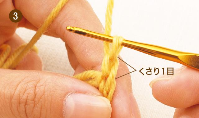 かぎ針編み 雪の結晶モチーフ 手順③