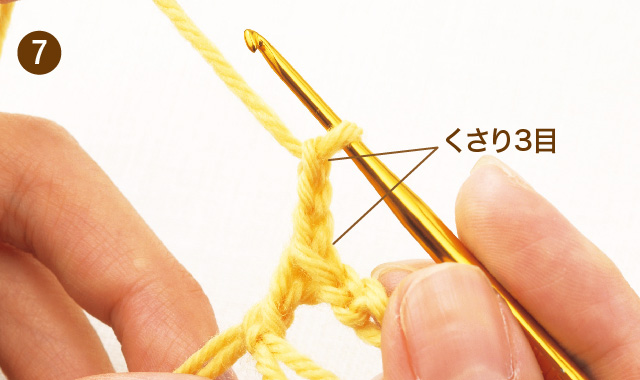 かぎ針編み 雪の結晶モチーフ 手順⑦