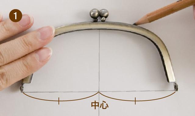 型紙の作り方 手順①