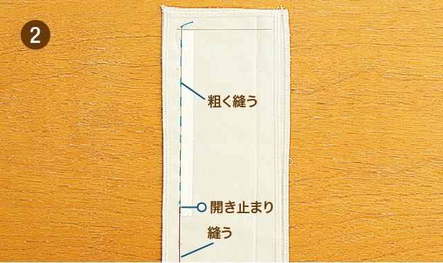 一般的なファスナー開きの作り方 手順②