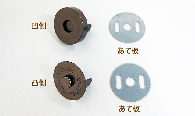 マグネットボタン 凹型 凸型 あて板