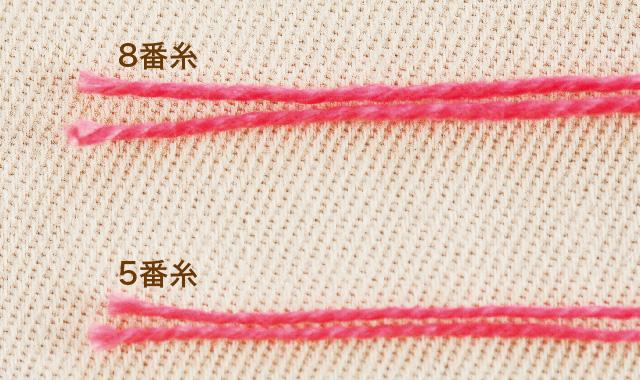 刺繍糸 8番・5番