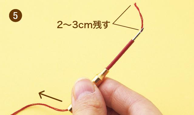 ニードルパンチ 針に糸を通しましょう 手順⑤