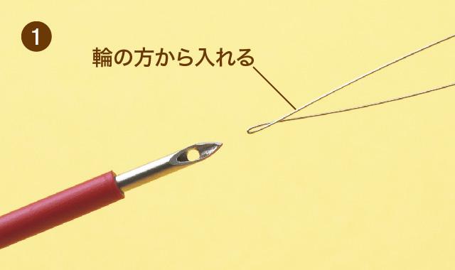 ニードルパンチ 針に糸を通しましょう 手順①