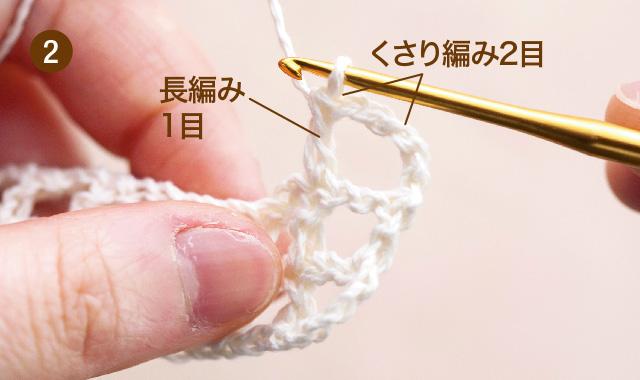 方眼編み 水玉ストール 作り目・3段め 手順②
