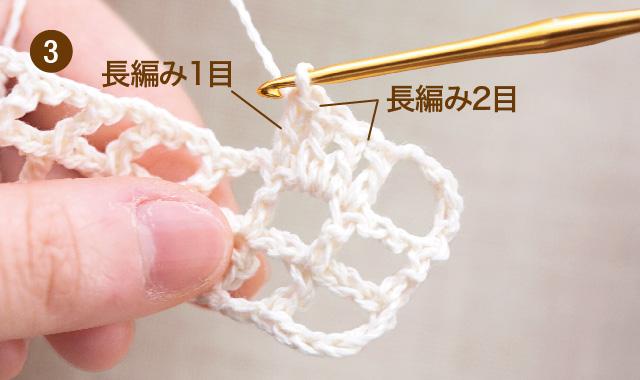 方眼編み 水玉ストール 作り目・3段め 手順③