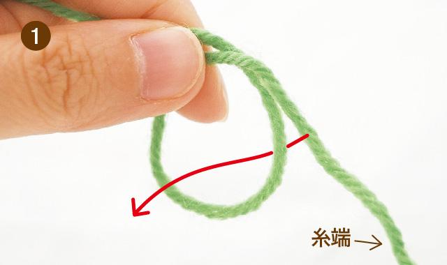 メリヤス編み 作り目 手順①