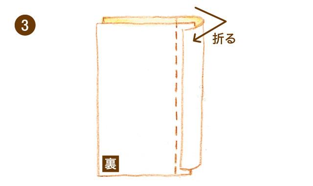 折り伏せ縫い 手順③
