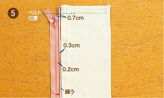 一般的なファスナー開きの作り方 手順⑤