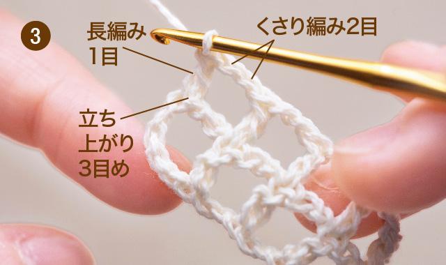 方眼編み 水玉ストール 作り目・2段め 手順③