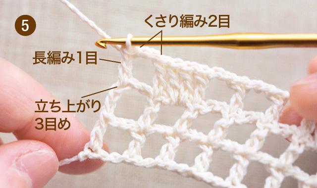 方眼編み 水玉ストール 作り目・3段め 手順⑤