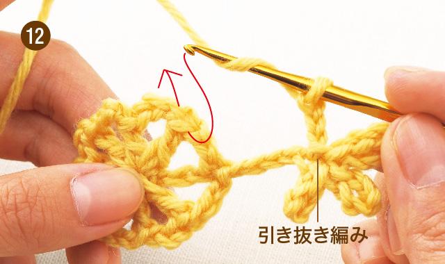 かぎ針編み 雪の結晶モチーフ 手順12