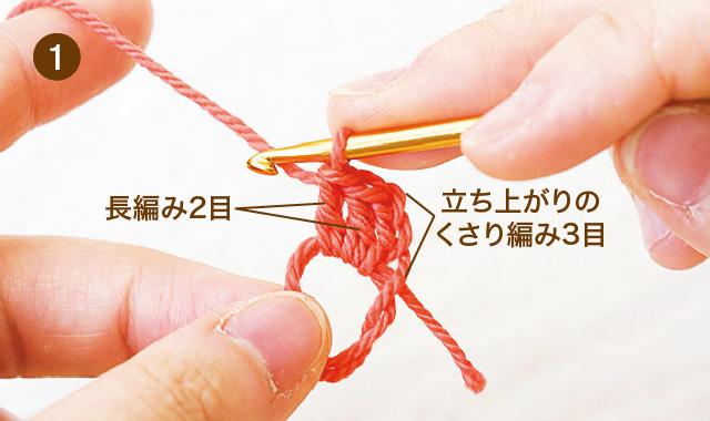 巻きかがりはぎ モチーフを編みます 1段目 手順①
