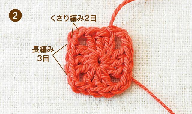 巻きかがりはぎ モチーフを編みます 1段目 手順②