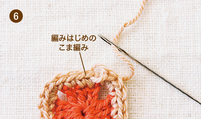 巻きかがりはぎ モチーフを編みます 2段目 手順⑥