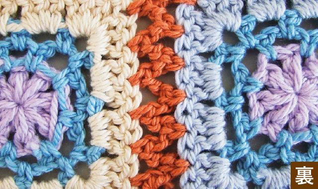 くさり編みでつなぐ 裏