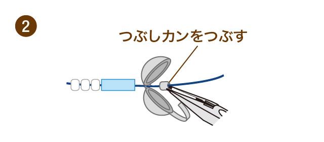 引き輪・ボールチップ・つぶしカン・Cカン・アジャスター 手順②