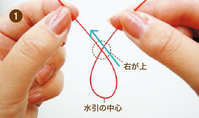 水引 基本の結び方 あわじ結び 手順①
