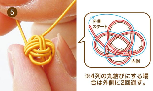 水引 基本の結び方 丸結び 手順⑤